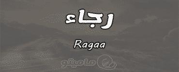 معنى اسم رجاء Ragaa واسرار شخصيتها