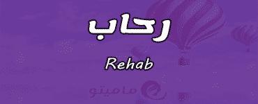 معنى اسم رحاب Rehab في علم النفس
