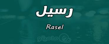 معنى اسم رسيل Rasel وصفات حاملة الاسم