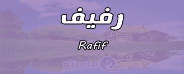 معنى اسم رفيف Rafif وشخصيته وصفاته