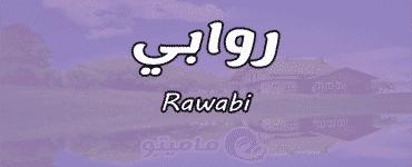 معنى اسم روابي Rawabi واسرار شخصيتها