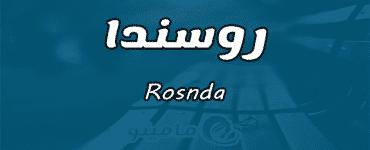 معنى اسم روسندا Rosnda واسرار شخصيتها