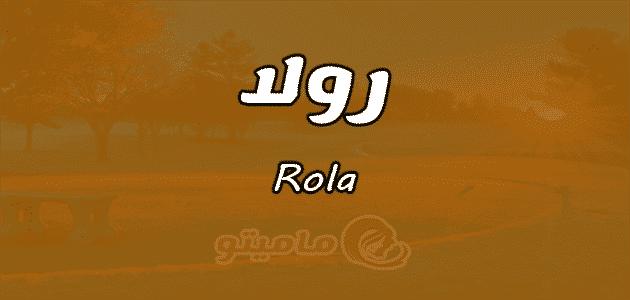 معنى اسم رولا Rola وشخصيتها وصفاتها