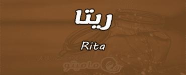 معنى اسم ريتا Rita في علم النفس