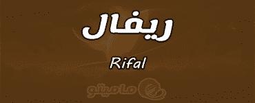 معنى اسم ريفال Rifal وصفات حاملة الاسم