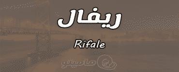 معنى اسم ريفال Rifale وشخصيته وصفاته