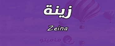 معنى اسم زينة Zeina في علم النفس