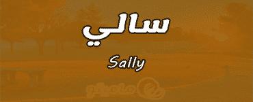 معنى اسم سالي Sally وصفات حاملة الاسم