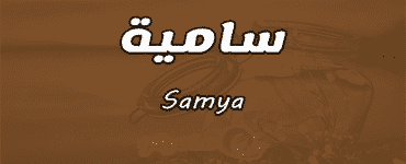 معنى اسم سامية Samya وصفات حاملة الاسم