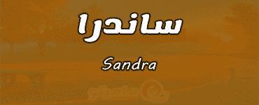 معنى اسم ساندرا Sandra وأسرار شخصيتها
