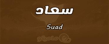 معنى اسم سعاد Suad وصفات حاملة الاسم