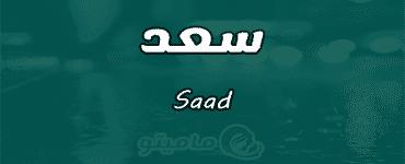 معنى اسم سعد Saad وشخصيته حسب علم النفس
