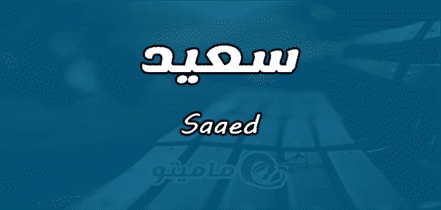 معنى اسم سعيد Saaed في علم النفس