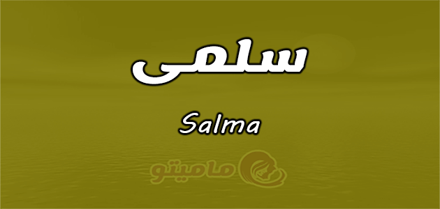 معنى اسم سلمى Salma و أسرار شخصيتها