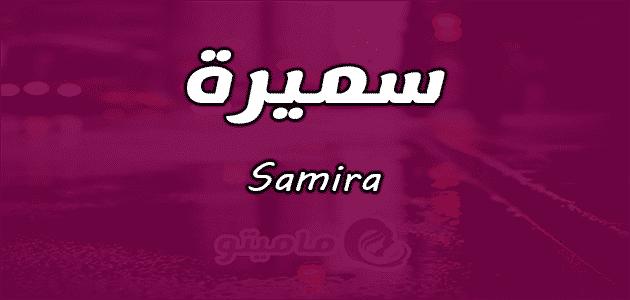 معنى اسم سميرة Samira حسب علم النفس