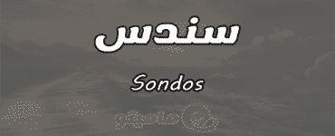 معنى اسم سندس Sondos واسرار شخصيتها