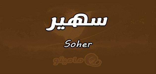 معنى اسم سهير Soher في علم النفس
