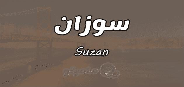معنى اسم سوزان Suzan وشخصيتها وصفاتها