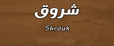 معنى اسم شروق Shrouk في علم النفس