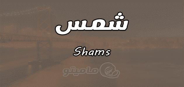 معنى اسم شمس Shams وشخصيتها وصفاتها