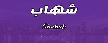 معنى اسم شهاب Shehab واسرار شخصيته وصفاته