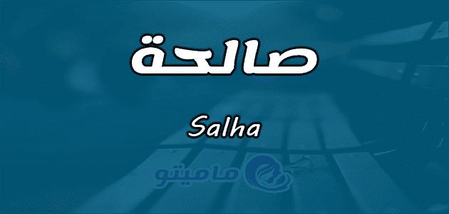 معنى اسم صالحة Salha حسب علم النفس