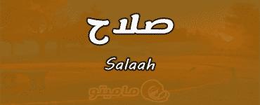 معنى اسم صلاح Salaah وشخصيته وصفاته
