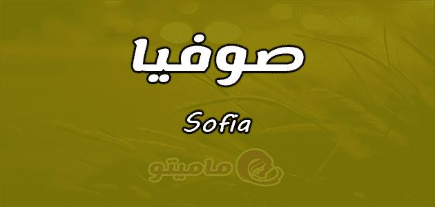 معنى اسم صوفيا Sofia وأسرار شخصيتها وصفاتها