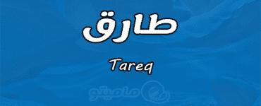 معنى اسم طارق Tareq وشخصيته وصفاته