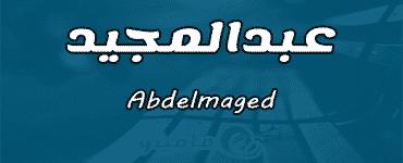 معنى اسم عبدالمجيد Abdelmaged وصفات حامل الاسم