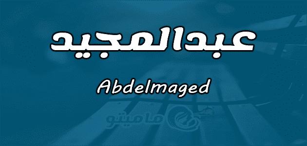 معنى اسم عبد الله في علم