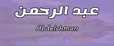 معنى اسم عبد الرحمن Abdelrhman وصفات حاملة الاسم