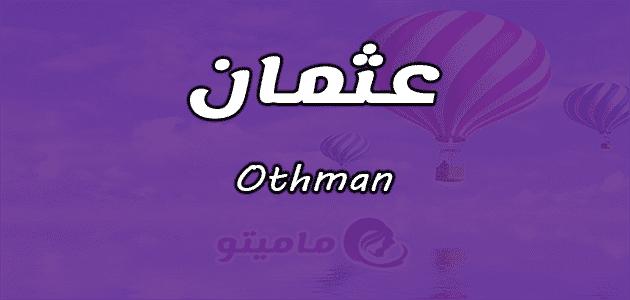 معنى اسم عثمان Othman في علم النفس