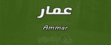 معنى اسم عمار Ammar في علم النفس