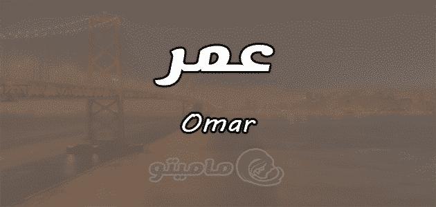 معنى اسم عمر Omar وصفات حامل الاسم