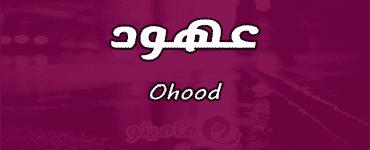 معنى اسم عهود Ohood واسرار شخصيتها