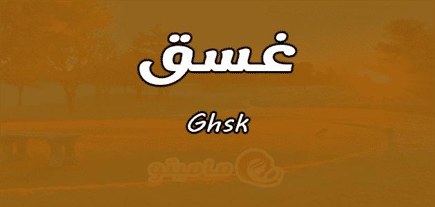 معنى اسم غسق Ghsk وشخصيتها حسب علم النفس