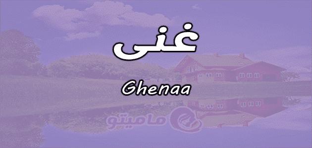 معنى اسم غنى Ghenaa واسرار شخصيتها