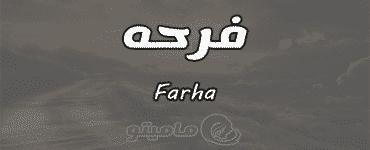 معنى اسم فرحه Farha واسرار شخصيتها وصفاتها