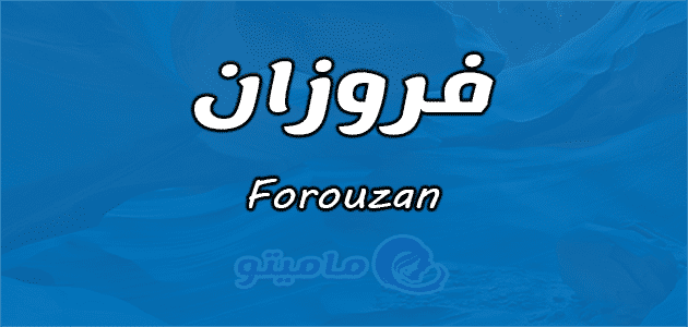 معنى اسم فروزان Forouzan وصفات حاملة الاسم