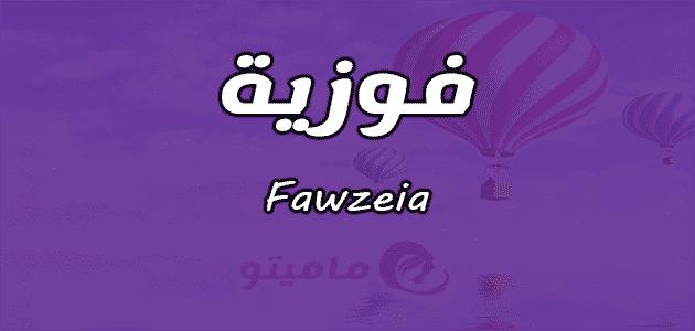 معنى اسم فوزية Fawzeia حسب علم النفس