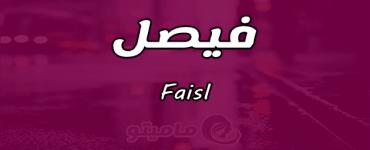 معنى اسم فيصل Faisl حسب شخصيته في علم النفس
