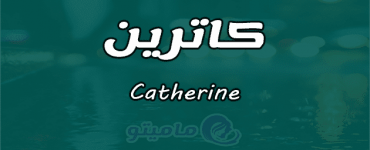معنى اسم كاترين Catherine وشخصيتها حسب علم النفس