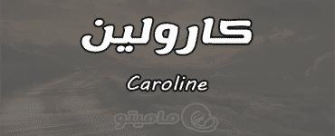 معنى اسم كارولين Caroline حسب علم النفس