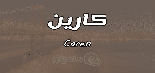 معنى اسم كارين Caren وشخصيتها وصفاتها