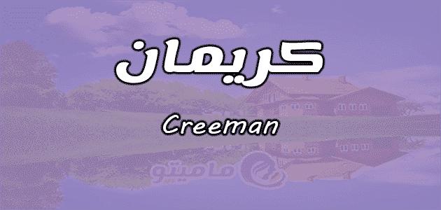 معنى اسم كريمان Creeman واسرار شخصيتها
