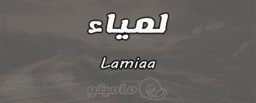 معنى اسم لمياء Lamiaa وشخصيتها وصفاتها