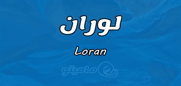 معنى اسم لوران Loran وصفات حامل الاسم