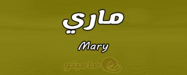 معنى اسم ماري Mary وصفات حاملة الاسم