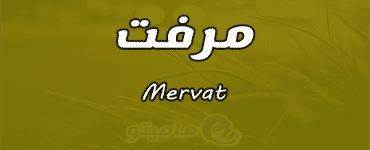 معنى اسم مرفت Mervat وشخصيتها وصفاتها